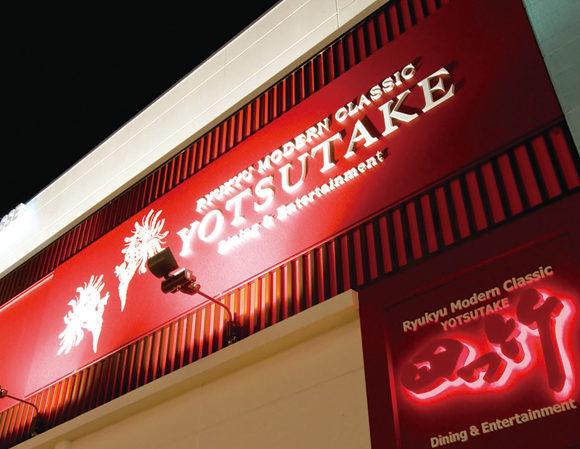 四つ竹 国際通り店