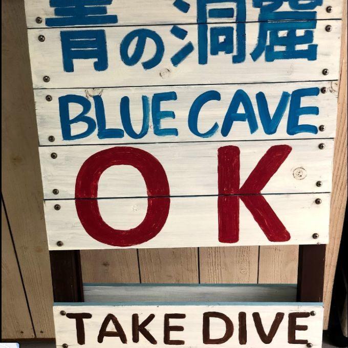 青の洞窟に一番近いダイビングショップ「テイクダイブ」